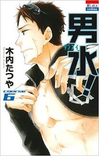 [木内たつや] 男水! 第01-03巻