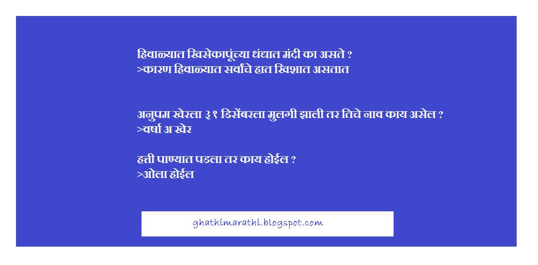 marathi jokes19