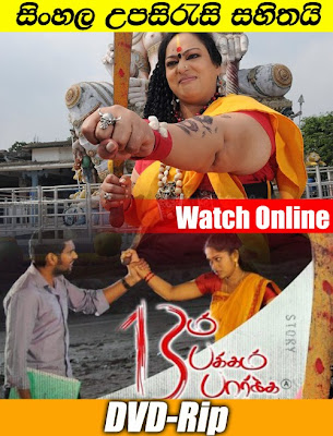 13 aam Pakkam Paarkka 2014 Watch Online With Sinhala Subtitle