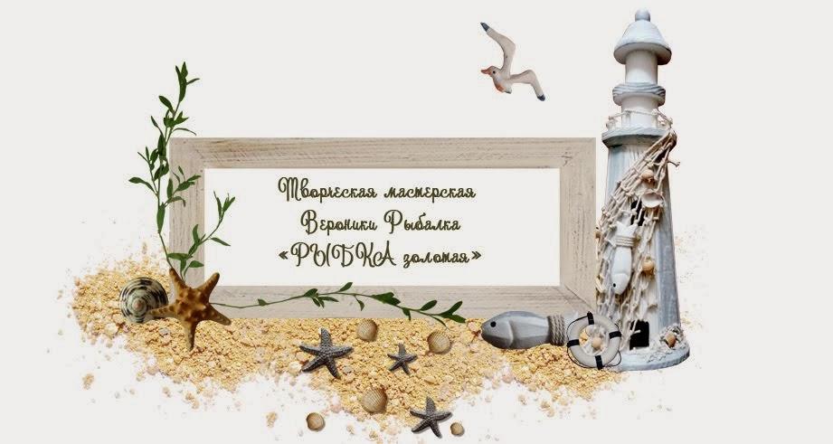 """Творческая мастерская Вероники Рыбалка """"Рыбка золотая"""""""