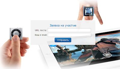 Ежемесячный конкурс от Твайт.ру — напиши статью и выиграй второй iPad