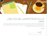 استبيان الكتروني للمعلمين  حول تفعيل  مركز مصادر التعلم