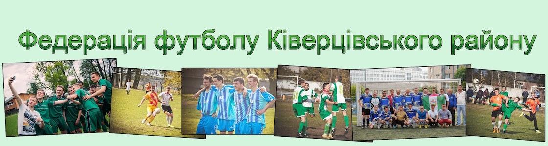 Федерація футболу Ківерцівського району