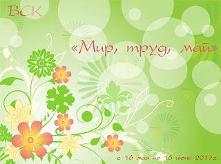 """Задание-вдохновение """"Мир, труд, май!"""" до 16/06"""
