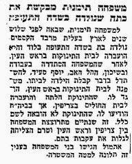 משפחה תימנית מחפשת את בתה שנולדה בשדה התעופה - עיתון דבר - רביעי, ספטמבר 26, 1973 - עמוד 6