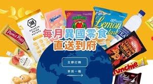 《歪國零食嘴》每個月寄不同的零食箱