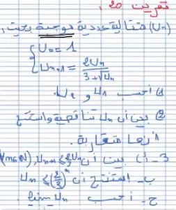 تصحيح التمرين 20 حول المتتاليات العددية للثانية بكالوريا