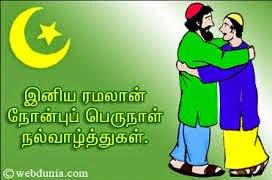 ramzan pics for whatsapp