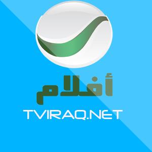 قناة روتانا افلام بث مباشر Rotana Aflam Tv Live