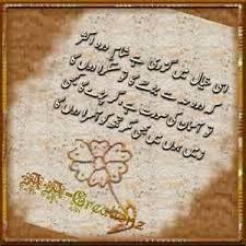 Romance SMS Shayari In Urdu