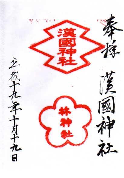 漢國神社の御朱印