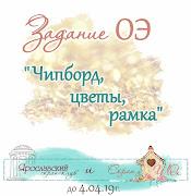 "ОЭ ""Чипборд, цветы, рамка"" до 4.04.19г"