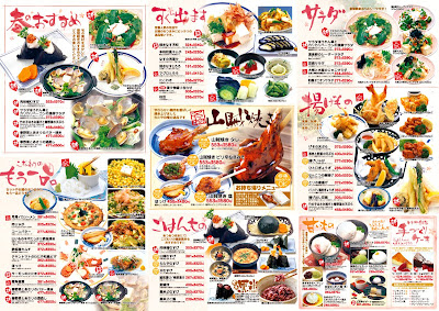 Japanese izakaya menu pictures