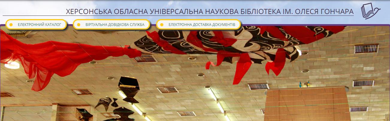 Херсонська обласна універсальна наукова бібліотека ім. Олеся Гончара.