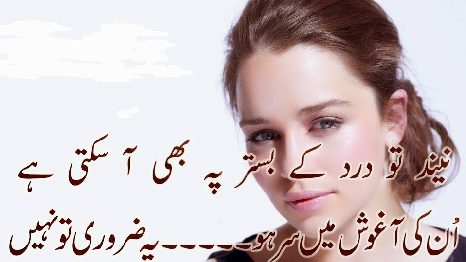 Urdu Pyar Mohabbat Shayari Urdu Mohabbat Shayari Lovely