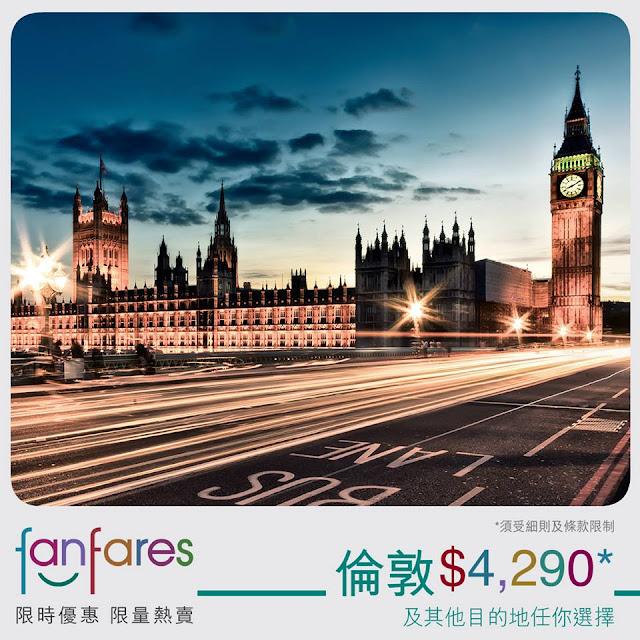 Fanfares 香港飛倫敦 HK$4290,連稅HK$6217