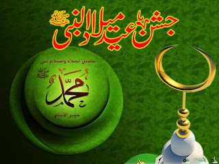 Eid Milad-un-Nabi islamic wallpaper
