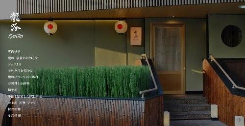 龍吟/日本料理
