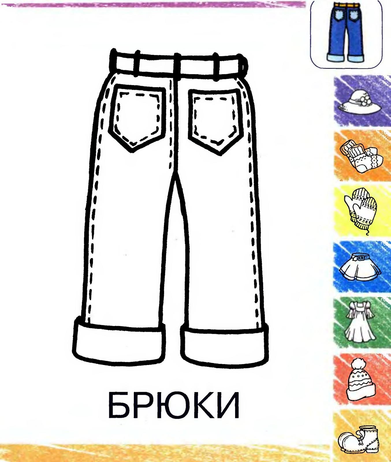 Раскраска одежды онлайн