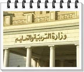 وظائف وزارة التربيه والتعليم لشهر اكتوبر 2014 مطلوب رؤساء قطاعات و60 وظيفة مدير عام