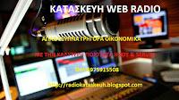 ΚΑΤΑΣΚΕΥΗ RADIO