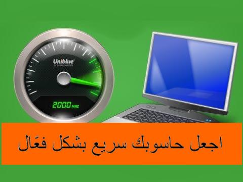 اجعل حاسوبك سريع بشكل فعّال