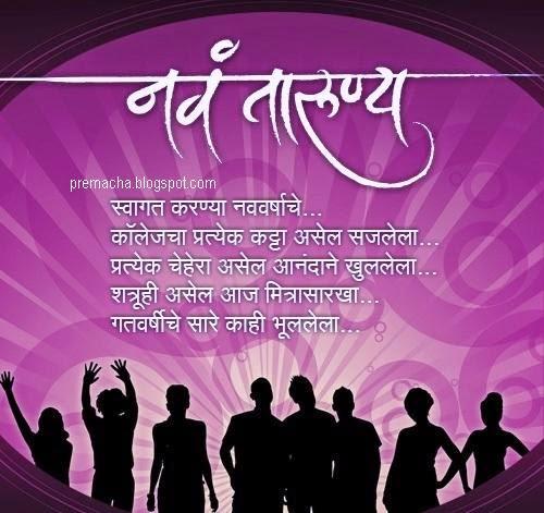 happy new year wallpaper marathi 2016 whatsapp greetings card image