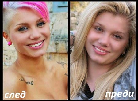 Къса коса розова прическа преди и след