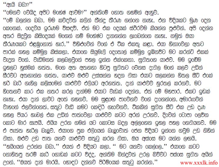 "Search Results for ""Sinhala Wal Katha Sudu Anty"" – Calendar 2015"