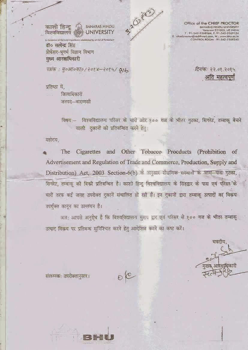 A Letter To Varanasi DM By BHU Chief Procter And A