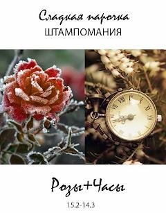 Сладкая парочка Часы и розы