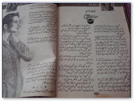 free download urdu novels pdf by farhat ishtiaq