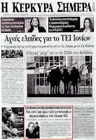 Νικος Λυγερος συνεντευξη στην εφημεριδα Η Κερκυρα Σημερα