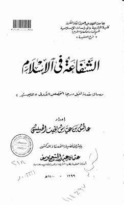 حمل كتاب الشفاعة في الاسلام - عائش الحبيشي
