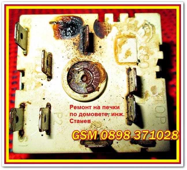 смяна на ключове на печки