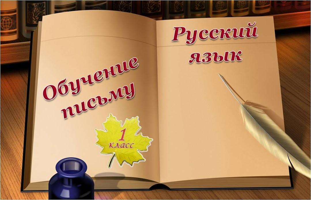 Обученик письму и Русский язык