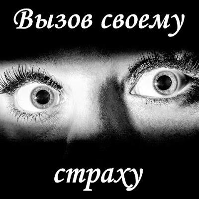 """""""Вызов своему страху"""" 16/11"""