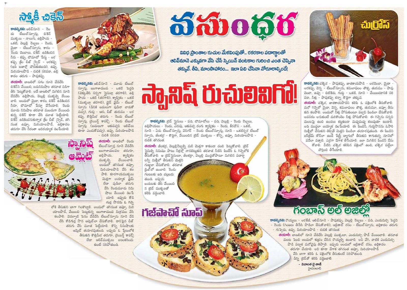 Telugu recipes andhrarecipes makingtipskitchentips recipestips andhrarecipes makingtipskitchentips recipestips andhra vantalu curries making 10 collection in telugu forumfinder Images