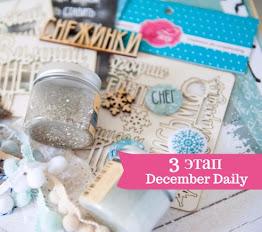 Марафон Декабрьский Ежедневник 3 этап