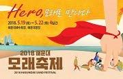 เทศกาล Haeundae Sand Festival