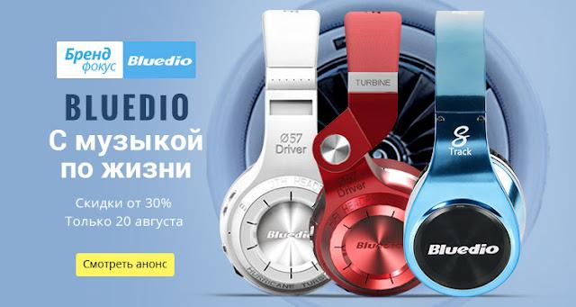 Bluedio - с музыкой по жизни - профессиональные решения в сфере беспроводных коммуникаций