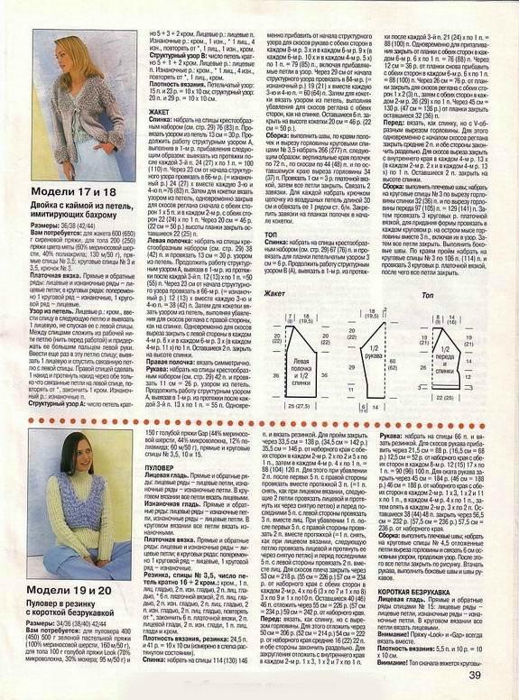Журнал сабрина вязание крючком 2018 со схемами 48