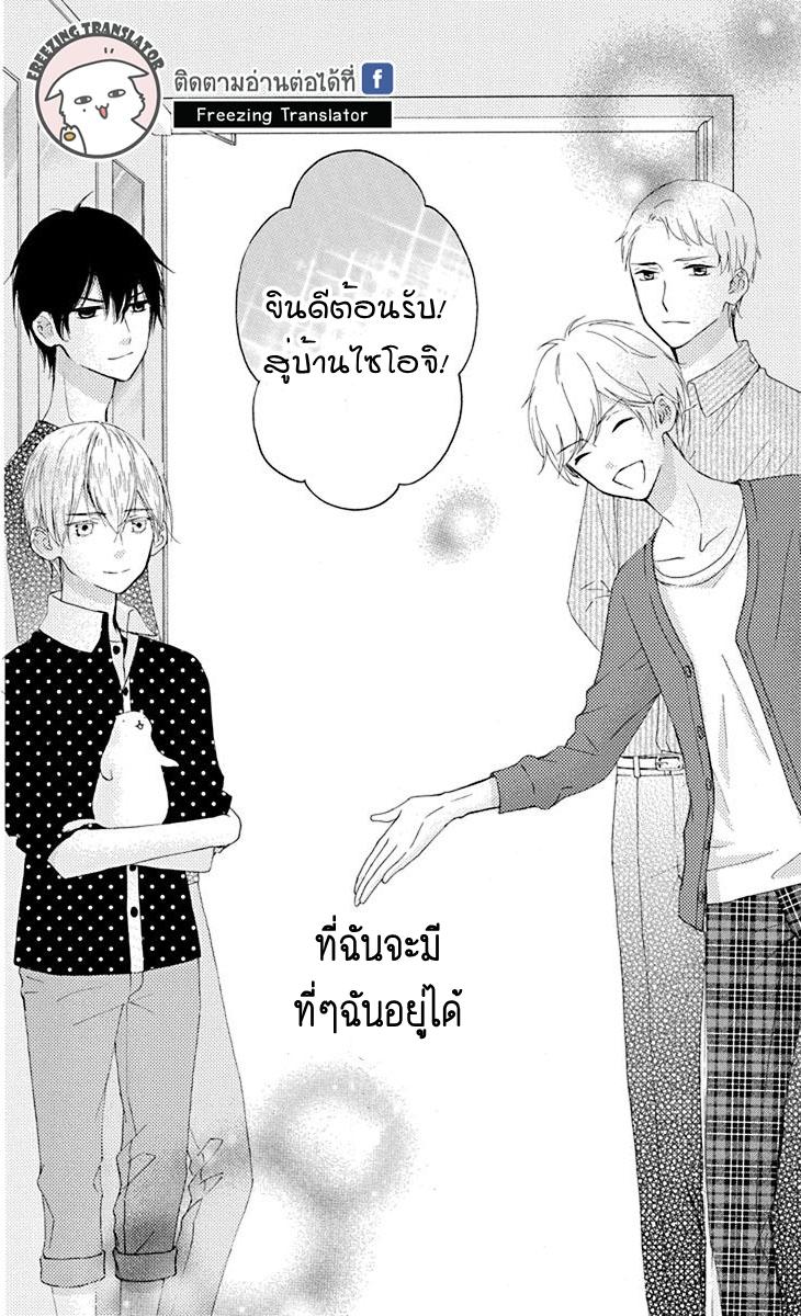 Saiouji Kyoudai ni Komarasareru no mo Warukunai ตอนที่ 5 TH แปลไทย