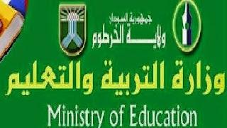 names early Sudanese certification exam Sudan School Certificate 2015