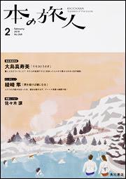 『本の旅人』2月号