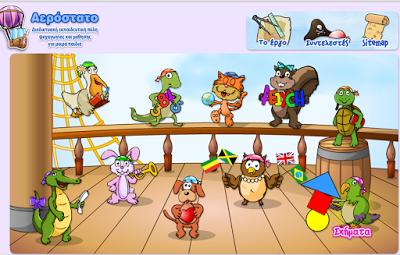 400 διαδραστικές ασκήσεις ψυχαγωγίας και μάθησης, δωρεάν για παιδιά 3-7 ετών