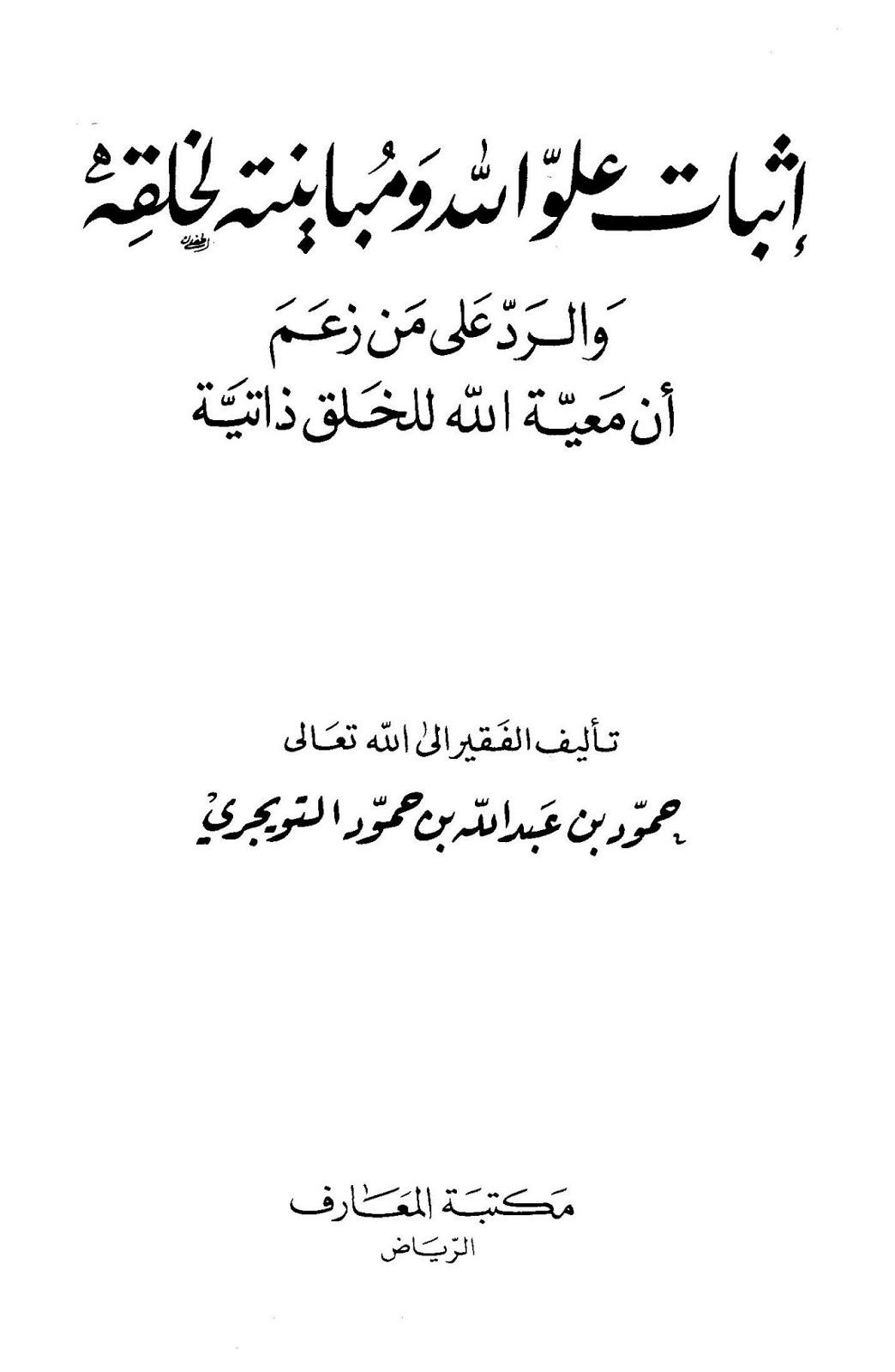 إثبات علو الله ومباينته لخلقه - التويجري pdf