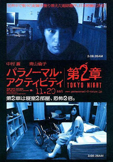 Paranormal Activity 2: Tokyo Night(Paranômaru akutibiti dai-2-shou: Tokyo night (Paranormal Activity 2: Tokyo Night))