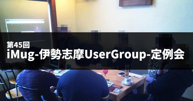 第45回iMug-伊勢志摩UserGroup-定例会