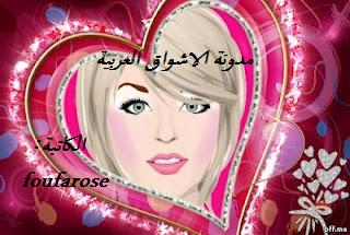 الكاتبة foufarose